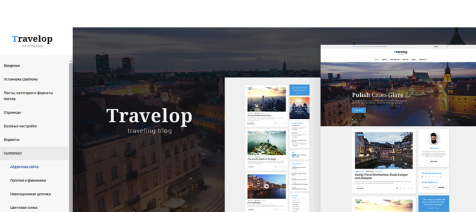 Travelop Lite - plantilla WordPress para blog de viajes GRATIS