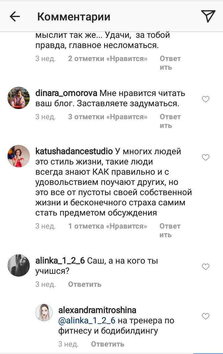 платные комментарии инстаграм