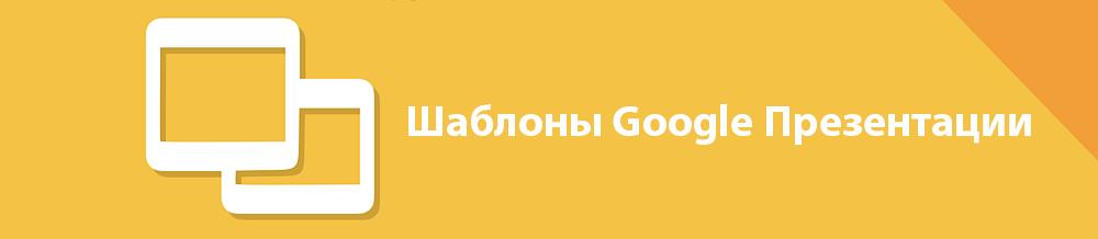 Google Slides банер