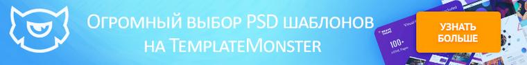 PSD шаблоны
