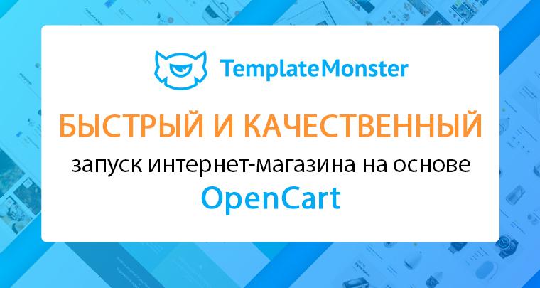 шаблоны сайтов OpenCart