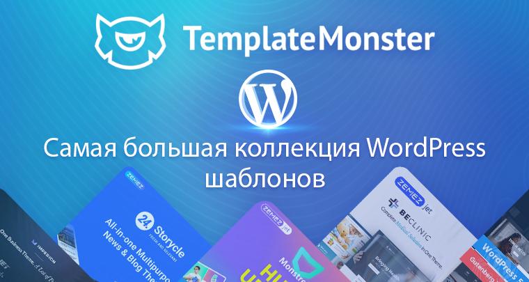 шаблоны сайтов wordpress