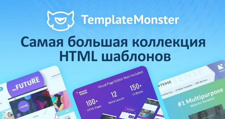 шаблоны HTML