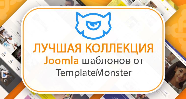Joomla шаблоны