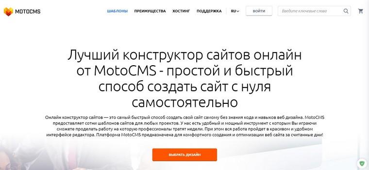MotoCMS 3 конструктор сайтов