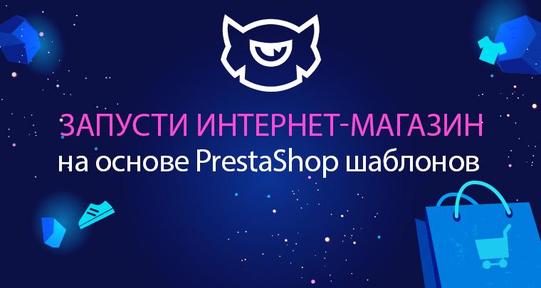 PrestaShop лучшие шаблоны