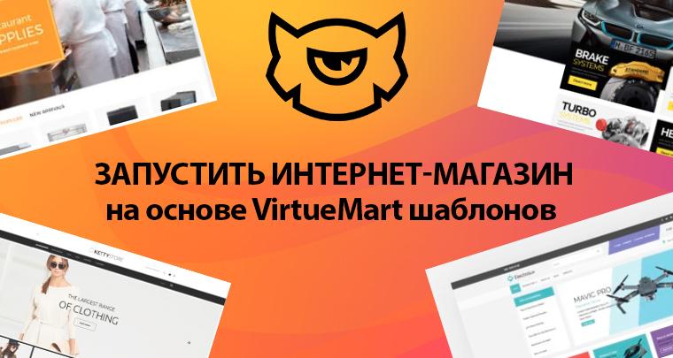 VirtueMart шаблоны