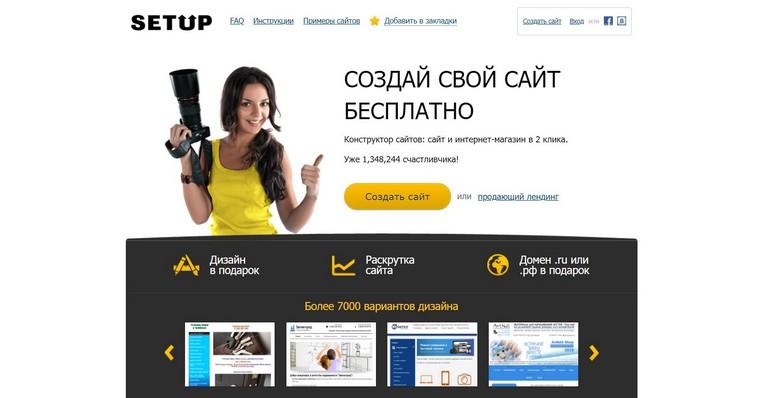 Setup конструктор сайтов