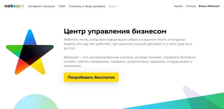Webasyst конструктор сайтов