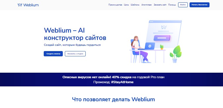 Weblium конструктор сайтов