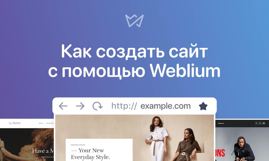 Конструктор сайтов Weblium.