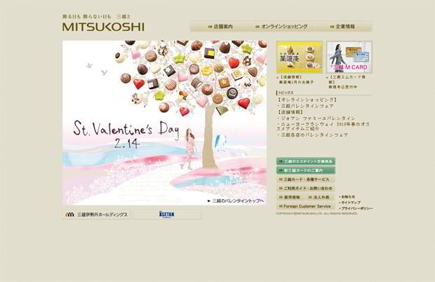 valentine custom web design – Mitsukoshi.co.jp