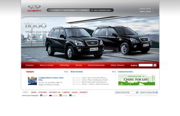 car website design - CHERY