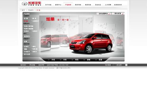 car web design - GWM