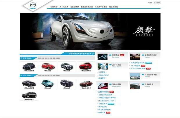 car design - Mazda