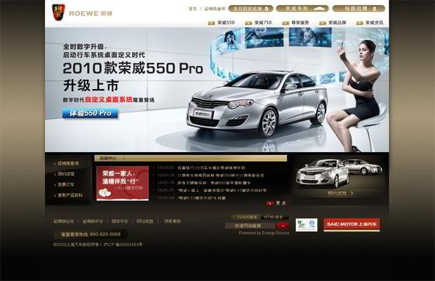 car webpage design - ROEWE